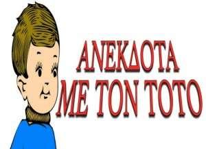 anekdota-me-ton-toto