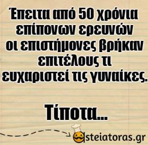 gynaikes-asteies-atakes-facebook
