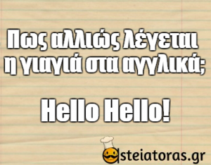 hello-asteies-atakes