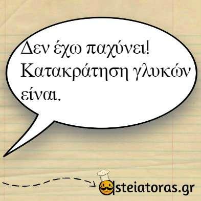 asteiatoras-anekdota