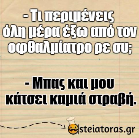 atakes-oli-mera