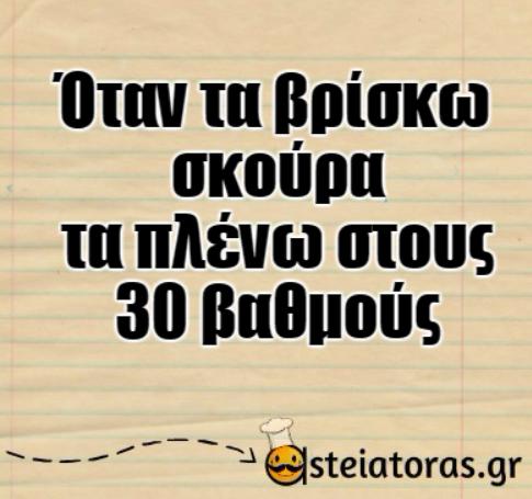 skoura-asteia-anekdota