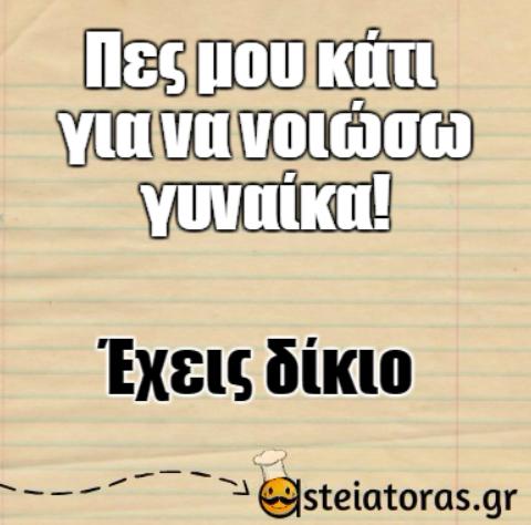 gynaika-facebook