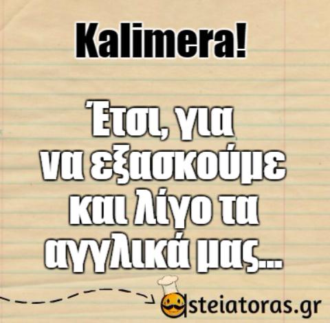 kalimera-asteies atakes