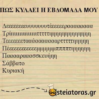 pos-kylaei