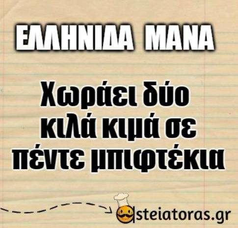 ελληνιδα μανα