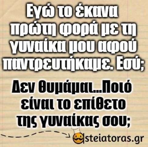 epitheto