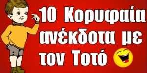 Δέκα κορυφαία ανέκδοτα με τον Τοτό