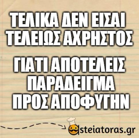 nea-asteia-staus