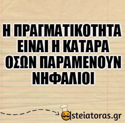asteia-status-funny