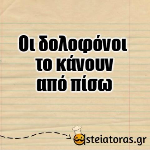 asteia-atakes-3