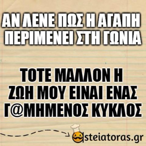 asteia-status-3
