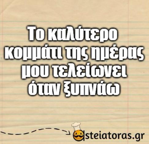 asteia-status-5