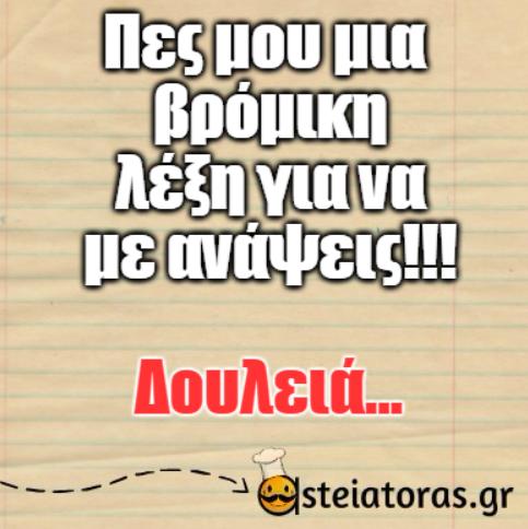 asteia-status-9
