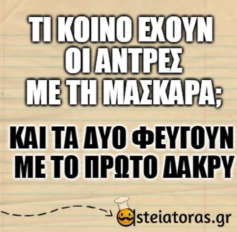 asteia-status