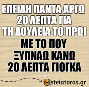 asteia-status-giogka