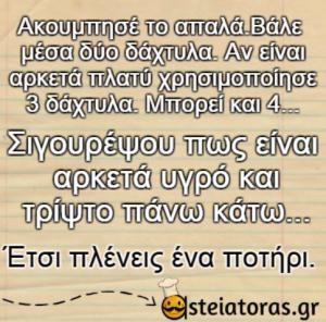 asteiesatakes-status