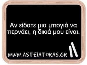 atakes-asteia-status