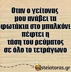 geitonas