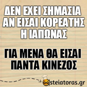 kinezos-asteia-status