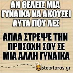 GYNAIKES-ASTEIA-STATUS