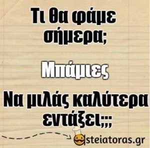 anekdota-gia-ti-tsiknopempti