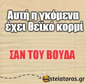 bouda-asteia-status