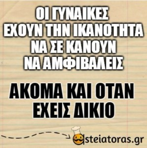 dikio-asteies-atakes