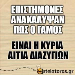epistimones-1-asteies-atakes
