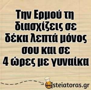 ermou-asteia-status-facebook
