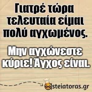 iatrika-anekdota
