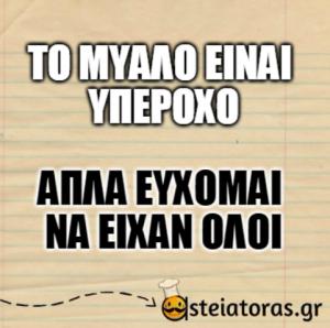 myalo