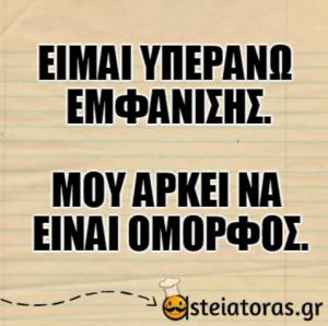 omorfos