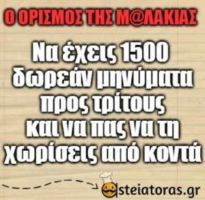 orismos