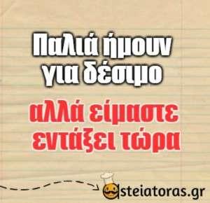 palia-asteia-status