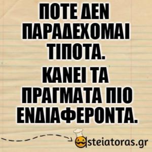 paradexomai-asteia-status-fb