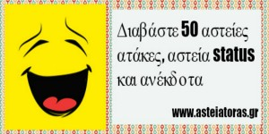 50-asteies-atakes-status-facebook