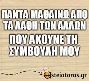 MATHAINO-ASTEIA-ANEKDOTA