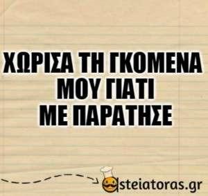asteia anekdota fb,αστεια στατους