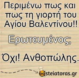 [Εικόνα: anekdota-agiou-balentinou-300x296.jpg]