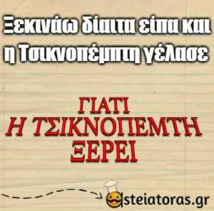 asteies-atakes-anekdota-tsiknopempti
