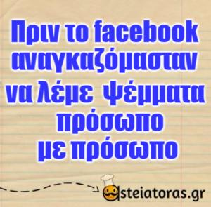 facebook αληθειες