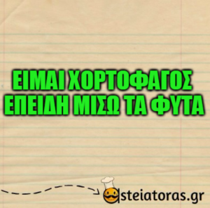 xortofagos-αστειεσ-ατακεσ-ανεκδοτα-φαψεβοοκ