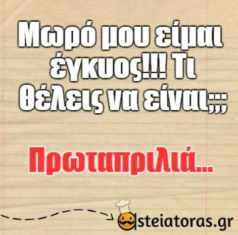 https://www.asteiatoras.gr/wp-content/uploads/2016/03/anekdota-gia-protaprilia.jpg