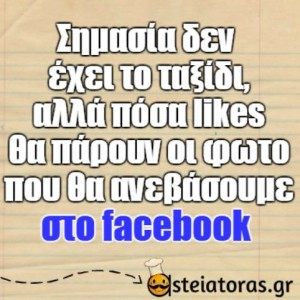 asteies-atakes-facebook