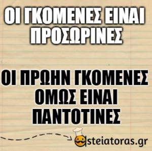 proin-gkomenes