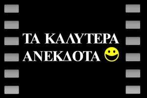 ta-kalytera-anekdota