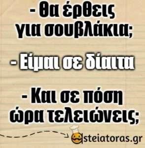 soublakia1
