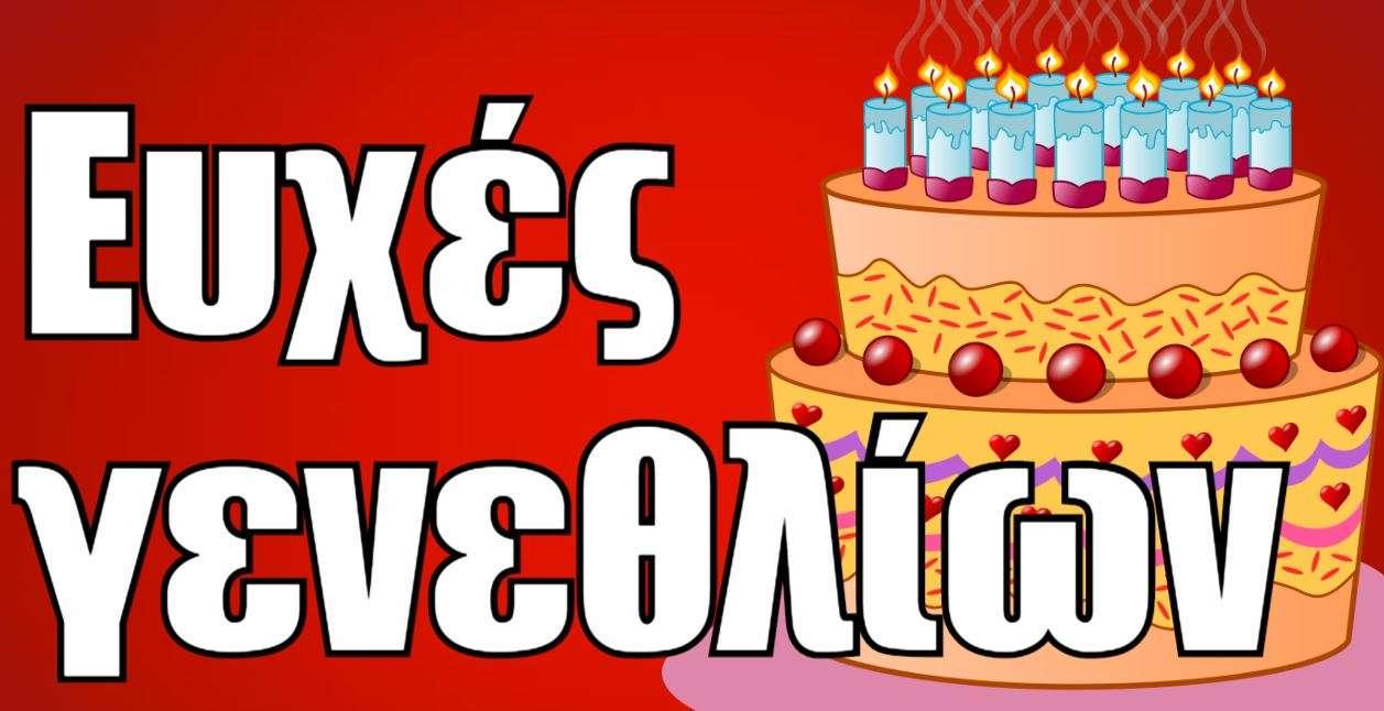 Ευχές για γενέθλια  02019e3eae9