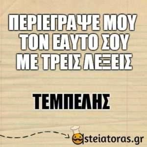 TEMPELIS-ASTEIA-STATUS